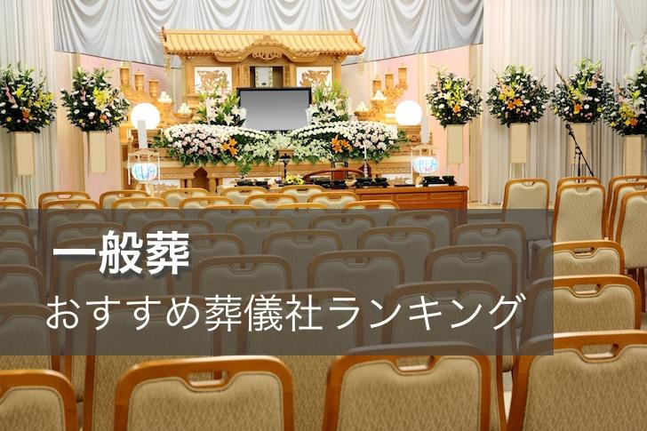 評判 葬儀